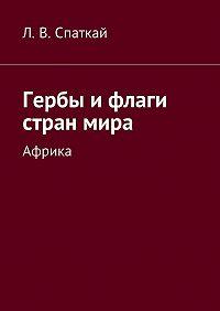 Леонид Спаткай -Гербы и флаги стран мира. Африка
