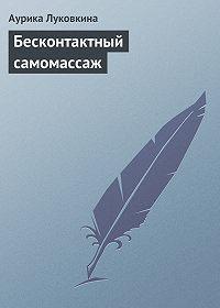 Аурика Луковкина -Бесконтактный самомассаж