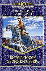 Ларк Аэри -Витой Посох. Хроники Севера