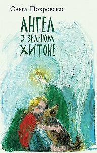 Ольга Покровская -Ангел в зелёном хитоне (сборник)