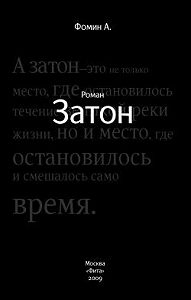 Алексей Фомин -Затон
