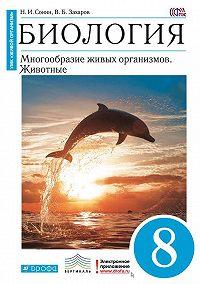 Владимир Захаров -Биология. Многообразие живых организмов. Животные.8 класс