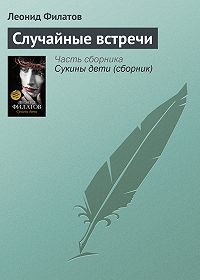 Леонид Филатов -Случайные встречи
