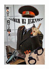 Яков Полищук -Байки издежурки. Оментах инетолько оних