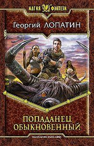 Георгий Лопатин -Попаданец обыкновенный