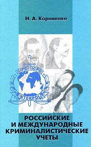 Николай Корниенко - Российские и международные криминалистические учеты