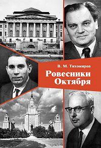 Владимир Тихомиров - Ровесники Октября