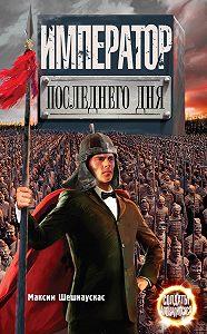 Максим Шешкаускас -Император последнего дня
