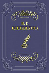 Владимир Бенедиктов - Сборник стихотворений 1836г.