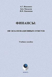 А. Г. Ивасенко, Я. И. Никонова, В. Д. Михалев - Финансы: 100 экзаменационных ответов