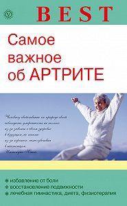 Ольга Родионова - Самое важное об артрите