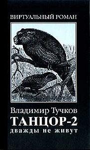 Владимир Тучков -Дважды не живут