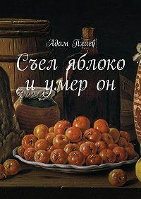Адам Плиев -Съел яблоко иумерон