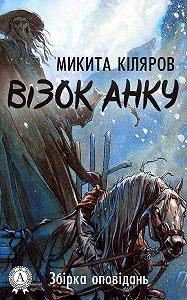 Микита Кіляров -Візок Анку