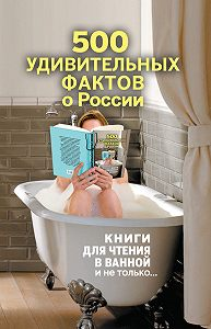 Андрей Гальчук -500 удивительных фактов о России