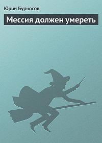Юрий Бурносов -Мессия должен умереть