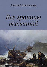 Алексей Шаповалов -Все границы вселенной