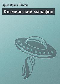 Эрик Фрэнк Рассел -Космический марафон