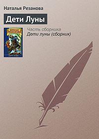 Наталья Резанова -Дети Луны