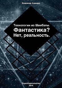 Владимир Ходырев -Технологии из Шамбалы для России. Фантастика? Нет, реальность