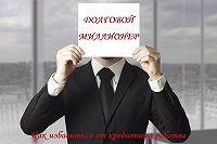 Денис Панов -Долговой миллионер: как избавиться от кредитного рабства
