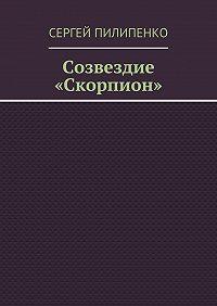 Сергей Пилипенко -Созвездие «Скорпион»