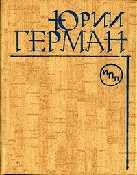 Юрий Герман - Повесть о докторе Николае Евгеньевиче