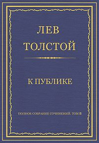 Лев Толстой -Полное собрание сочинений. Том 8. Педагогические статьи 1860–1863 гг. К публике