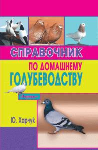 Юрий Харчук -Справочник по домашнему голубеводству