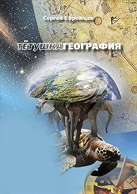 Сергей Ефремцев -ТетушкаГеография