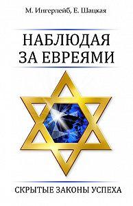 Евгения Шацкая, Михаил Ингерлейб - Наблюдая за евреями. Скрытые законы успеха