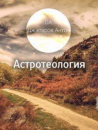 Антон Джапаров -Астротеология