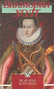 Виктория Холт - Мой враг – королева