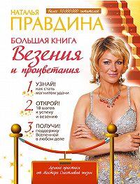 Наталия Правдина - Большая книга везения и процветания