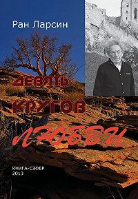 Рам Ларсин -Девять кругов любви