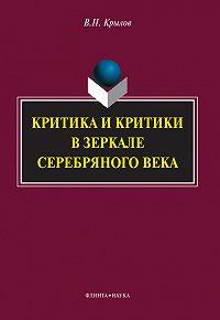 Вячеслав Крылов -Критика и критики в зеркале Серебряного века