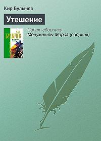 Кир Булычев -Утешение