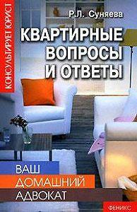 Руслана Суняева -Квартирные вопросы и ответы