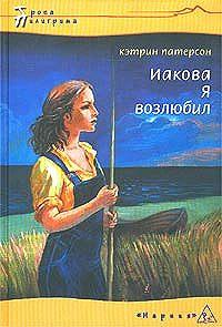 Кэтрин Патерсон - Иакова Я возлюбил
