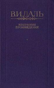 Владимир Даль -Петербургский дворник