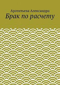 Арсентьева Александра -Брак порасчету
