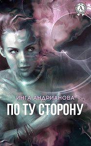 Инга Андрианова -По ту сторону