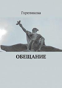 Гореликова -Обещание