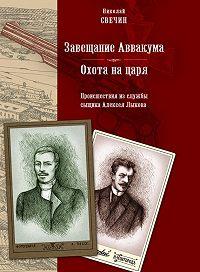 Николай Свечин -Завещание Аввакума