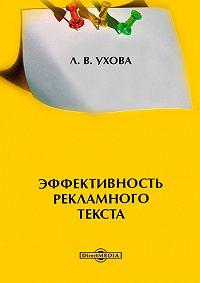Лариса Ухова -Эффективность рекламного текста