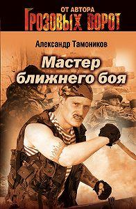 Александр Тамоников -Мастер ближнего боя