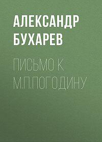 Александр Бухарев -Письмо к М.П.Погодину
