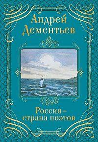 Литагент «Эксмо» -Россия – страна поэтов