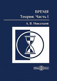 Алексей Николаев - Время: теория. Часть I
