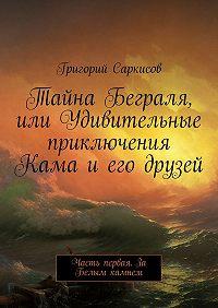 Григорий Саркисов -Тайна Беграля, или Удивительные приключения Кама и его друзей. Часть первая. За Белым камнем